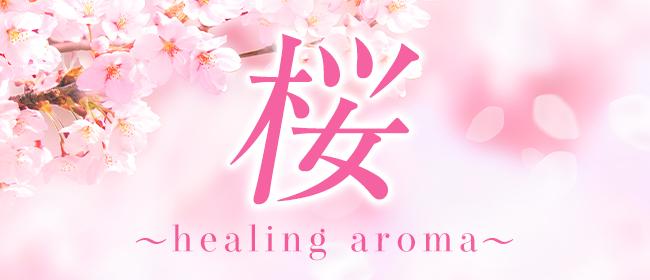 桜~healing aroma~