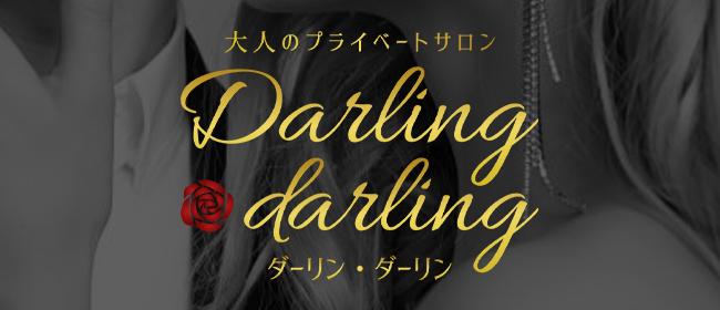 Darling darling(ダーリン・ダーリン)