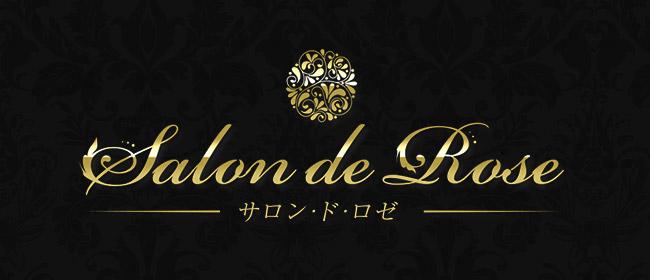 Salon de Rose-サロン・ド・ロゼ-