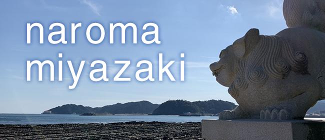 naroma miyazaki