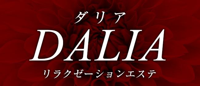 DALIA-ダリア