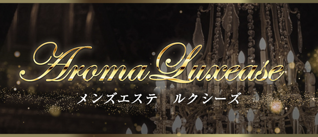 Aroma Luxease -アロマルクシーズ-