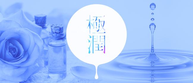 極潤 大阪店