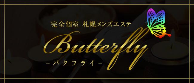 Butterfly〜バタフライ