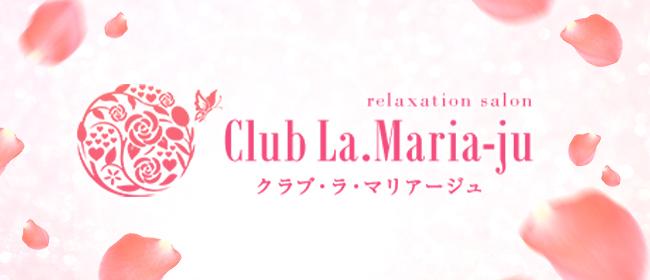 La Maria-ju -ラ・マリアージュ-佐賀店