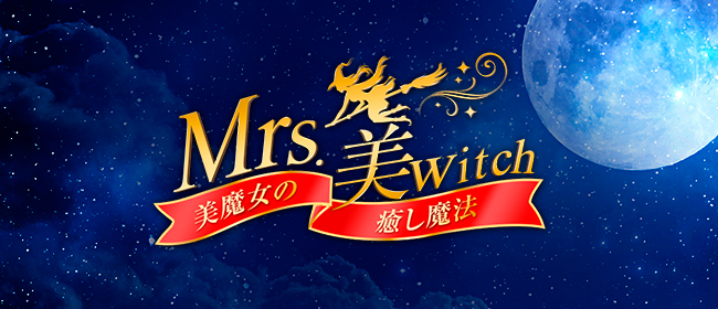 Mrs.美witch