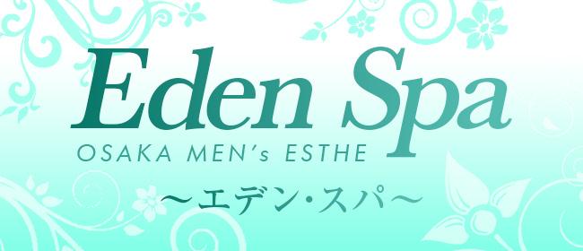 Eden Spa~エデンスパ~