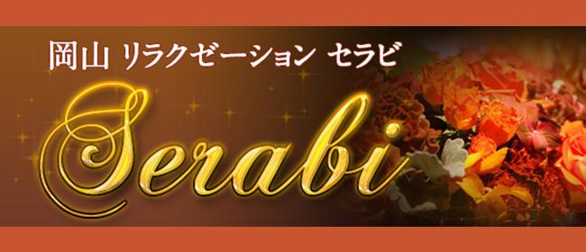 セラビ-Serabi-