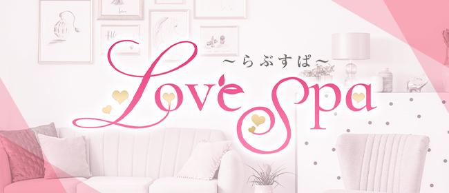Love Spa~らぶすぱ~
