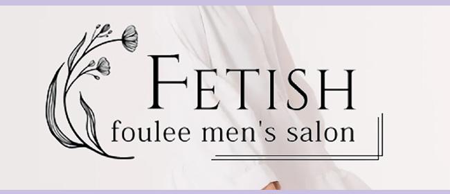 フーレメンズサロン Fetish
