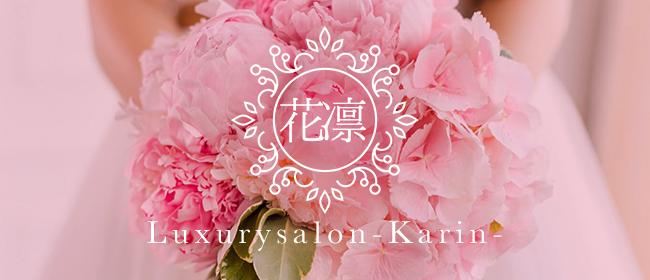 花凜 - Karin -