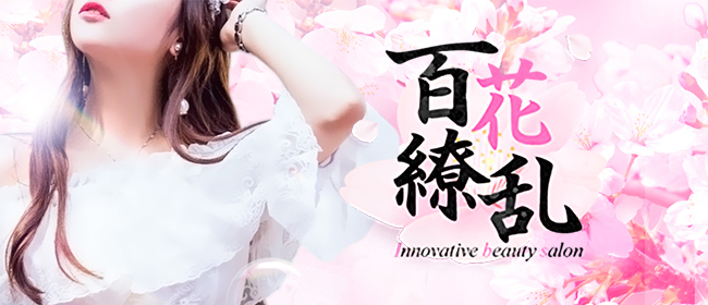 Innovative beauty salon 百花繚乱 琴似ルーム