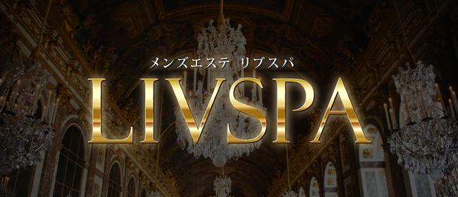 LIVSPA(リブスパ)
