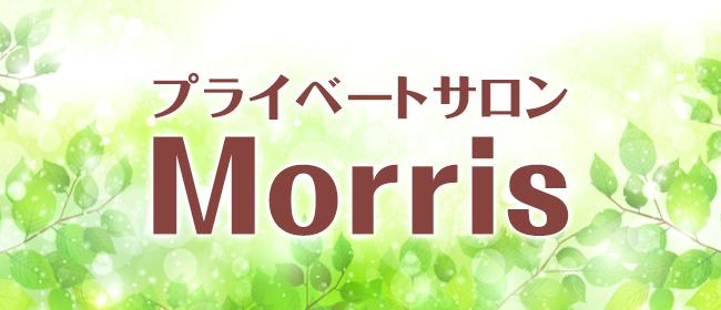 Morris(モリス)