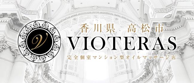 VIOTERAS-ヴィオテラス-