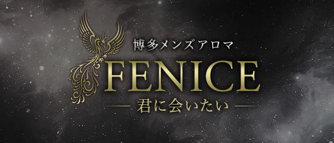FENICE(フェニーチェ)~君に会いたい~