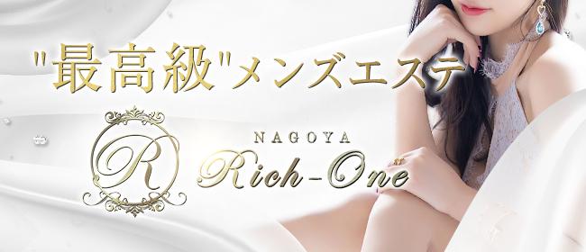 Rich-One~リッチワン名古屋