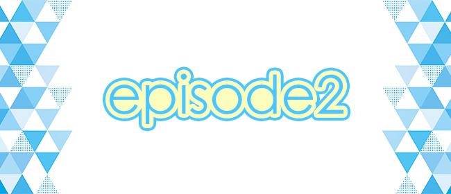 episode2(エピソード2)