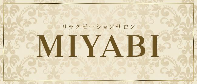 リラクゼーションサロン MIYABI