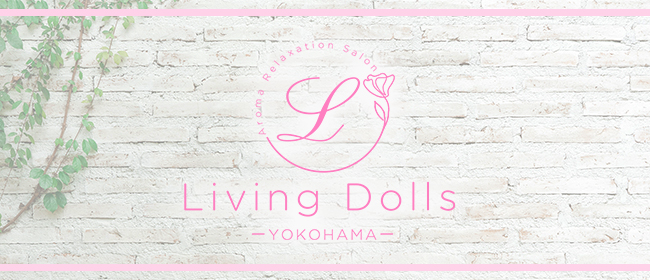 Living dolls(リビング ドールズ)