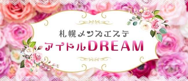 札幌メンズエステ アイドルDREAM
