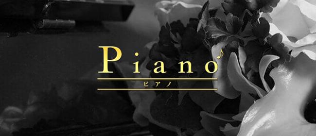 ピアノ 長野店
