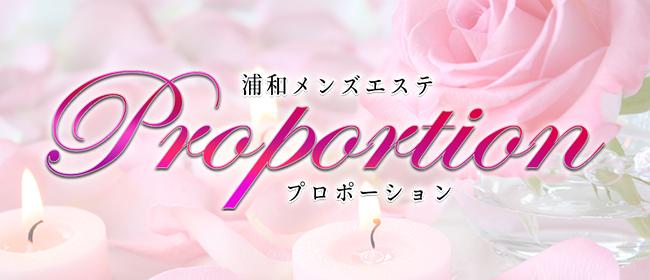 浦和メンズエステ Proportion-プロポーション-