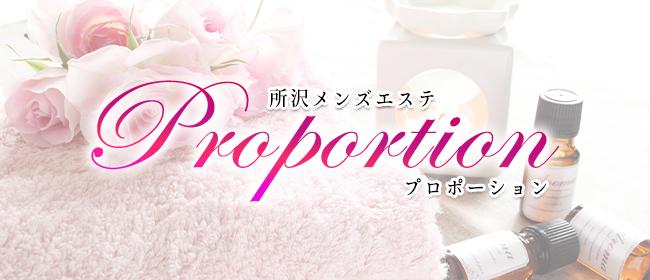 所沢メンズエステ Proportion-プロポーション-