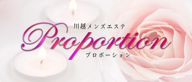 川越メンズエステ Proportion-プロポーション-
