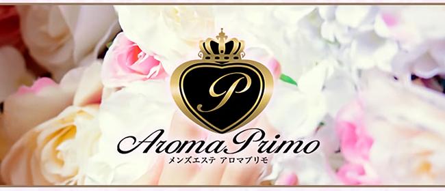 Aroma Primo