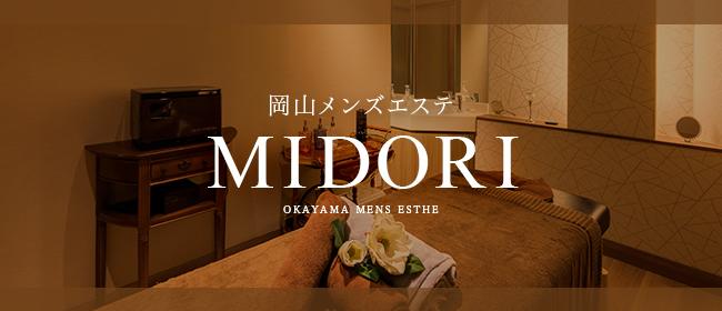 岡山メンズエステ MIDORI