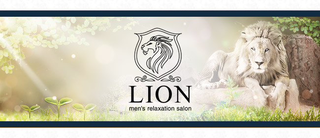 Lion-リオン-