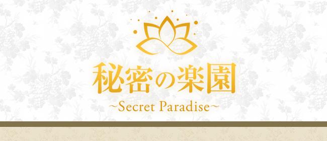 秘密の楽園~Secret Paradise~