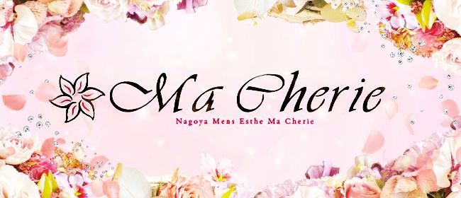 Ma Cherie~マシェリ~