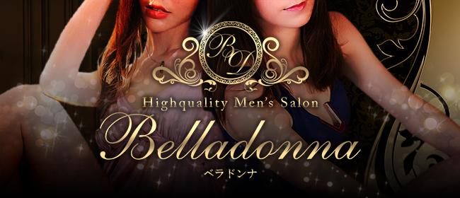 Belladonna【ベラドンナ】