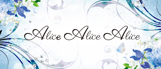 Alice Alice Alice