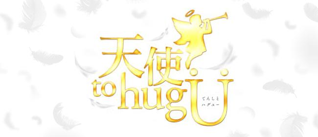 天使 to hug U