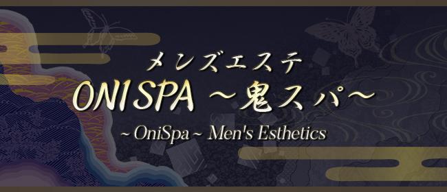 ONISPA~鬼スパ~