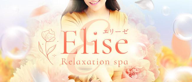 Elise(エリーゼ)