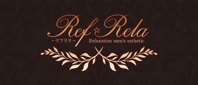 Ref☆Rela(リフリラ)
