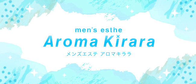 Aroma Kirara~アロマキララ