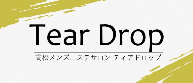 高松メンズエステサロン TearDrop