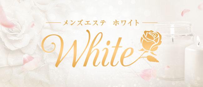 メンズエステ ホワイト
