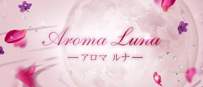 AROMA LUNA(アロマルナ)