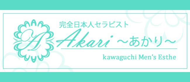 Akari~アカリ~
