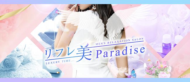 リフレ美Paradise