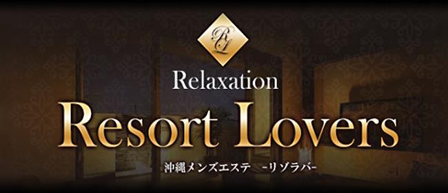 Relaxation Resort Lovers-リゾラバ