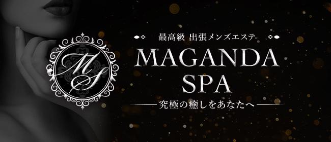 Maganda spa -マガンダスパ-