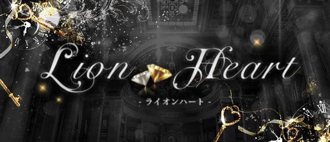 Lion Hearts熊本店【ライオンハーツ】