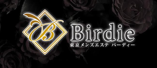 Birdie~バーディ~